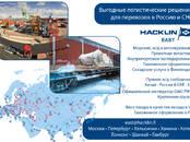 Перевозка грузов и людей Железнодорожные перевозки, цена 1 500 рублей, Фото