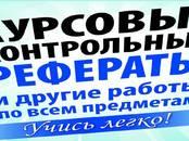 Курсы, образование,  Курсовые, рефераты, дипломы Курсовые, цена 60 рублей, Фото