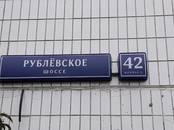 Квартиры,  Москва Крылатское, цена 8 250 000 рублей, Фото
