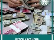 Курсы, образование Курсы бухгалтеров, цена 12 600 рублей, Фото