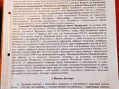 Дома, хозяйства,  Московская область Можайский район, цена 800 000 рублей, Фото