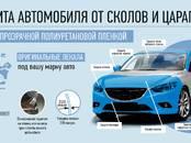 Ремонт и запчасти,  Тюнинг Разное, цена 1 000 рублей, Фото