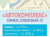 Другое,  Московская область Химки, цена 2 300 000 рублей, Фото