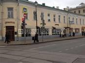Здания и комплексы,  Москва Чистые пруды, цена 64 900 032 рублей, Фото