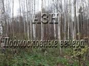 Земля и участки,  Московская область Минское ш., цена 590 000 рублей, Фото