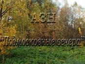 Земля и участки,  Московская область Пушкино, цена 4 200 000 рублей, Фото