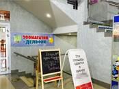 Магазины,  Московская область Домодедово, цена 30 000 рублей/мес., Фото
