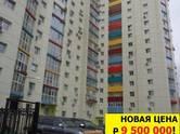 Квартиры,  Хабаровский край Хабаровск, цена 9 500 000 рублей, Фото