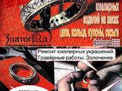 Драгоценности, украшения Услуги ювелиров, Фото