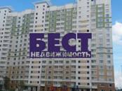 Квартиры,  Московская область Балашиха, цена 6 350 000 рублей, Фото