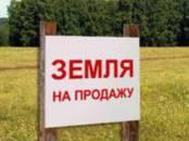 Земля и участки,  Калининградскаяобласть Зеленоградск, цена 250 000 рублей, Фото
