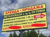 Другое... Разное, цена 117 500 000 рублей, Фото
