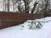 Земля и участки,  Московская область Минское ш., цена 1 650 000 рублей, Фото