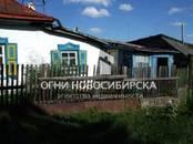 Дома, хозяйства,  Новосибирская область Новосибирск, цена 1 890 000 рублей, Фото