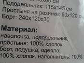 Детская мебель Постельные принадлежности, цена 3 000 рублей, Фото