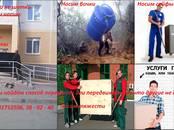 Перевозка грузов и людей Перевозка мебели, цена 14 р., Фото