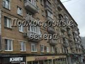 Квартиры,  Москва Профсоюзная, цена 9 400 000 рублей, Фото