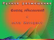Интернет-услуги Разное, цена 10 рублей, Фото