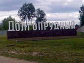Квартиры,  Московская область Долгопрудный, цена 6 700 000 рублей, Фото