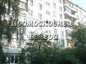 Квартиры,  Москва Ясенево, цена 5 000 000 рублей, Фото