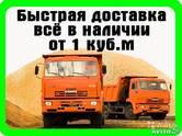 Стройматериалы Щебень, цена 900 рублей/м3, Фото