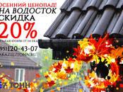 Стройматериалы Арматура, металлоконструкции, цена 30 рублей, Фото