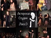 Курсы, образование Курсы актерского мастерства, цена 8 500 рублей, Фото
