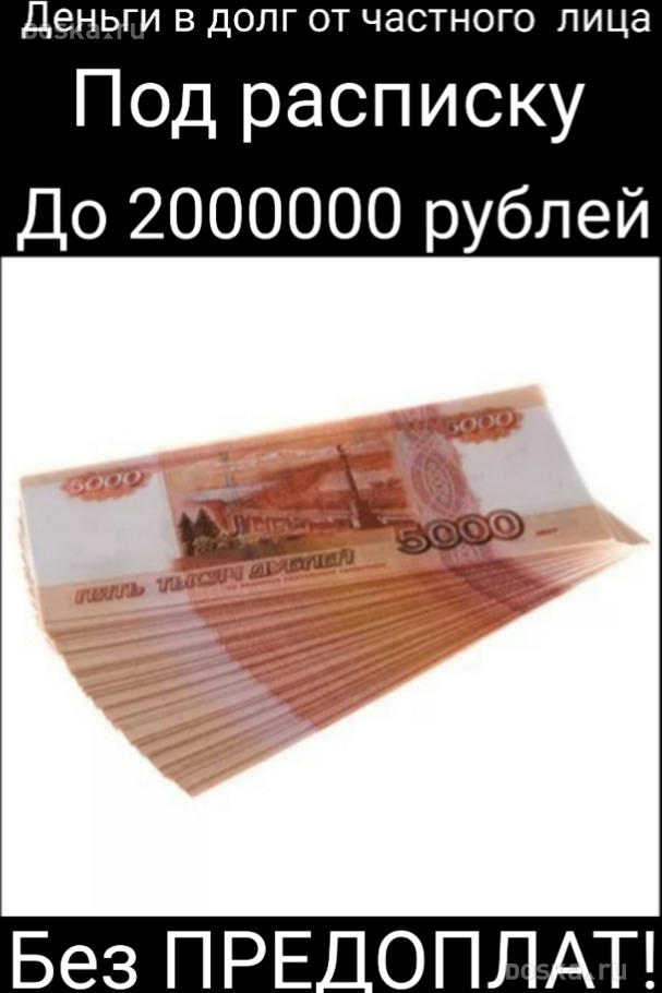 Деньги в долг от частного лица без предолпат