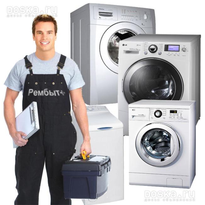 Ремонт стиральных машин АЕГ Верхний Сусальный переулок отремонтировать стиральную машину Улица Свободы (деревня Крекшино)