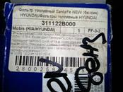 Запчасти и аксессуары,  Hyundai Santa FE, цена 900 рублей, Фото