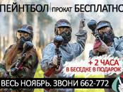 Спорт, активный отдых Пейнтбол, цена 460 рублей, Фото