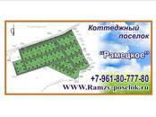 Земля и участки,  Ленинградская область Тосненский район, цена 290 500 рублей, Фото