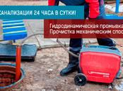 Строительные работы,  Отделочные, внутренние работы Сантехнические работы, цена 500 рублей, Фото