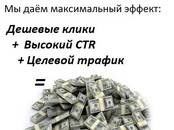 Интернет-услуги Разное, цена 5 000 рублей, Фото