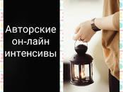 Курсы, образование Семинары и тренинги, цена 1 500 рублей, Фото