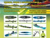 Другое...,  Водный транспорт Каяки, цена 86 900 рублей, Фото