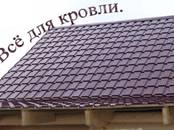 Стройматериалы Шифер, черепица, цена 282 рублей, Фото