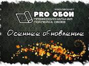 Строительные работы,  Отделочные, внутренние работы Поклейка обоев, цена 120 рублей, Фото