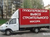 Хозяйственные работы Вывоз бытового мусора, мебели, цена 400 р., Фото