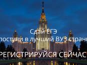 Курсы, образование,  Репетиторство Предметы средней школы, цена 400 рублей, Фото