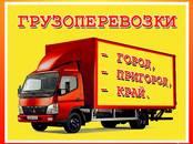 Перевозка грузов и людей Международные перевозки TIR, цена 100 р., Фото