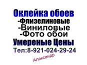 Строительные работы,  Отделочные, внутренние работы Поклейка обоев, цена 150 рублей, Фото