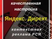 Интернет-услуги Web-дизайн и разработка сайтов, цена 10 рублей, Фото