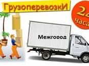 Перевозка грузов и людей Другое, цена 18 р., Фото