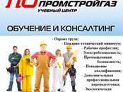 Курсы, образование Повышения квалификации, цена 2 000 рублей, Фото