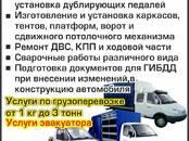 Ремонт и запчасти Техническое обслуживание, цена 100 рублей, Фото