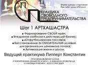 Курсы, образование Семинары и тренинги, цена 4 000 рублей, Фото