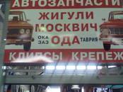 Запчасти и аксессуары,  Москвич 2141, цена 1 р., Фото