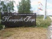 Земля и участки,  Московская область Павлово-посадский район, цена 859 120 рублей, Фото