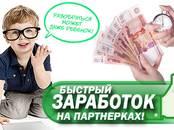 Курсы, образование Курсы компьютерные, цена 990 рублей, Фото